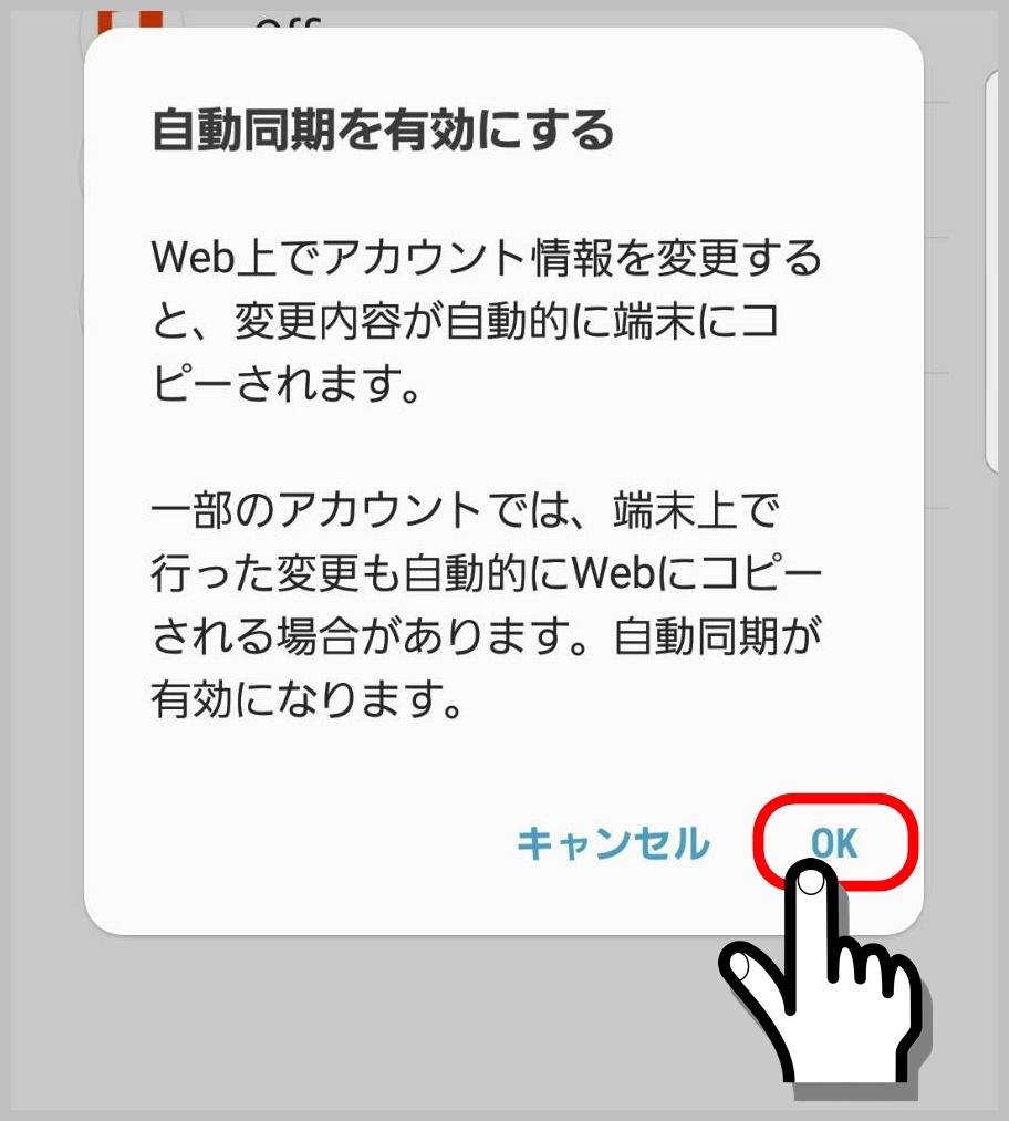 bc18f2fa84 Chromeのブックマークが同期されない!PCとAndroidの設定は確認した ...
