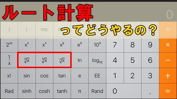 ルート 計算 方法