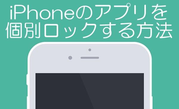 iPhoneのアプリを個別ロックする方法