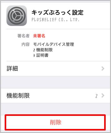 ハッキング 表示 Iphone