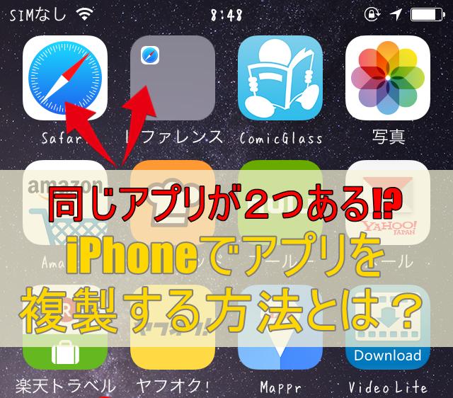 iPhoneでアプリを複製する方法