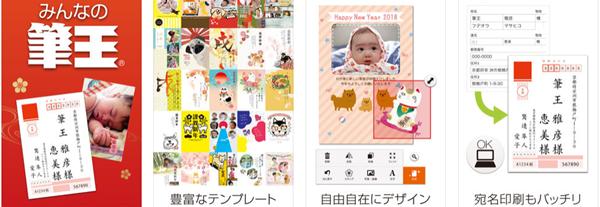 アプリ 印刷 年賀状 無料 自宅