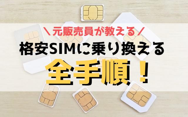 格安SIMに乗り換える全手順