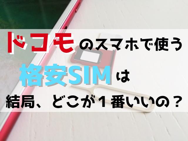 ドコモ系列の格安SIM比較