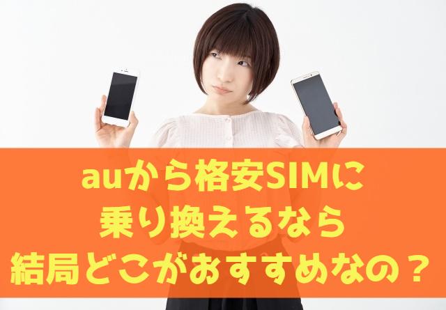 au系列の格安SIM比較