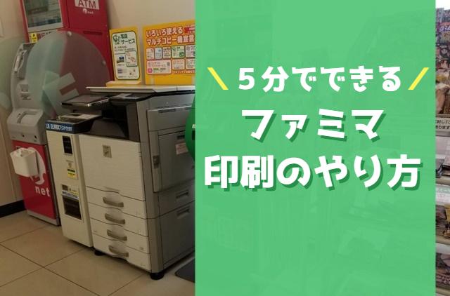 pdf コンビニで印刷 スマホ