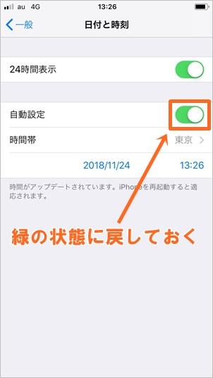 Iphone 留守 電 設定 au