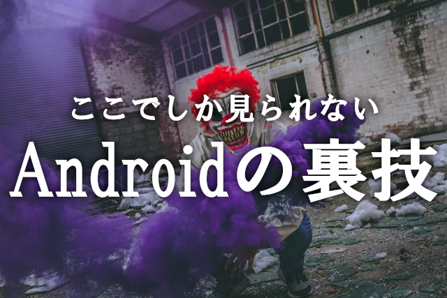 Android 裏技