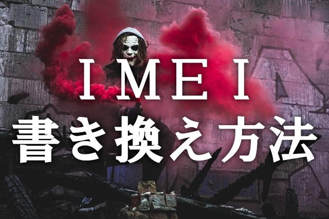 IMEI書き換え方法